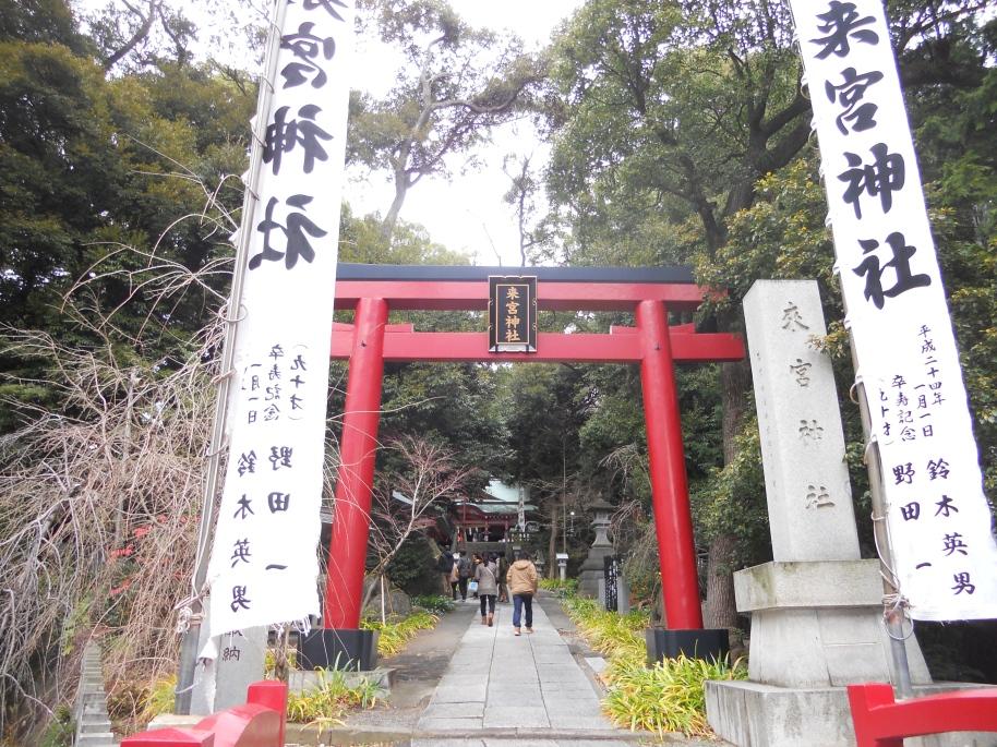 Pintu masuk kuil Kinomiya